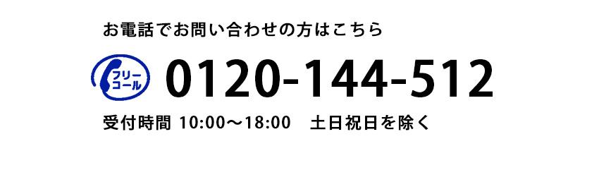 0120-144-512