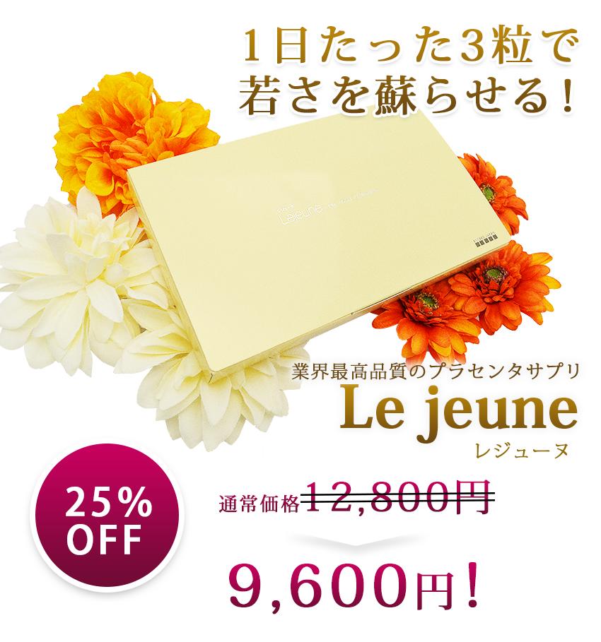 定期コース25%OFF、9600円