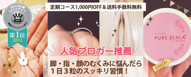 人気ブロガー推薦、脚・指・顔のむくみに悩んだら1日3粒のスッキリ習慣